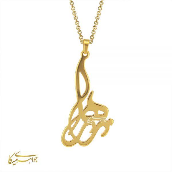 آویز گردنبند اسم زهرا طلا 18 عیار کد 0610343
