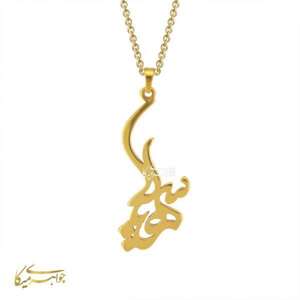 آویز گردنبند اسم سهیلا طلا 18 عیار کد 0610355