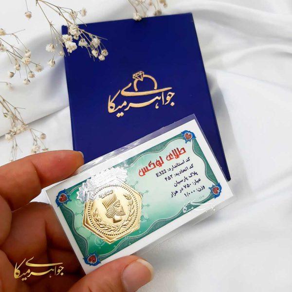 سکه پارسیان 1 گرمی طلا 18 عیار کد 2010001