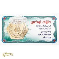 سکه پارسیان نیم گرمی طلا 18 عیار کد 2010002