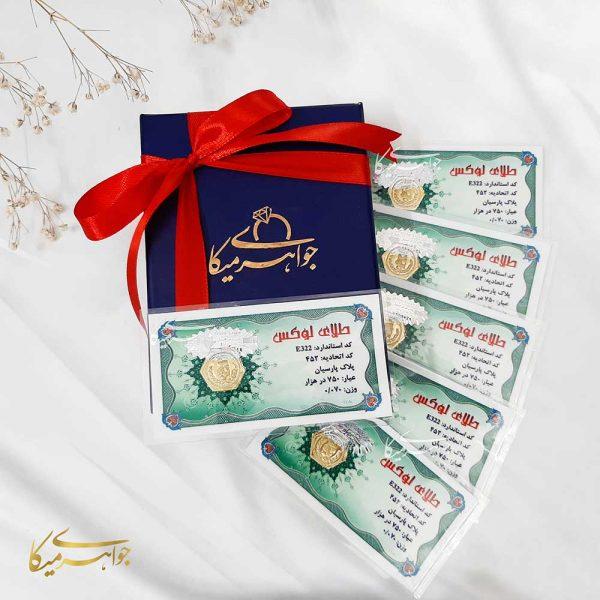 سکه پارسیان 70 سوت طلا 18 عیار کد 2010004