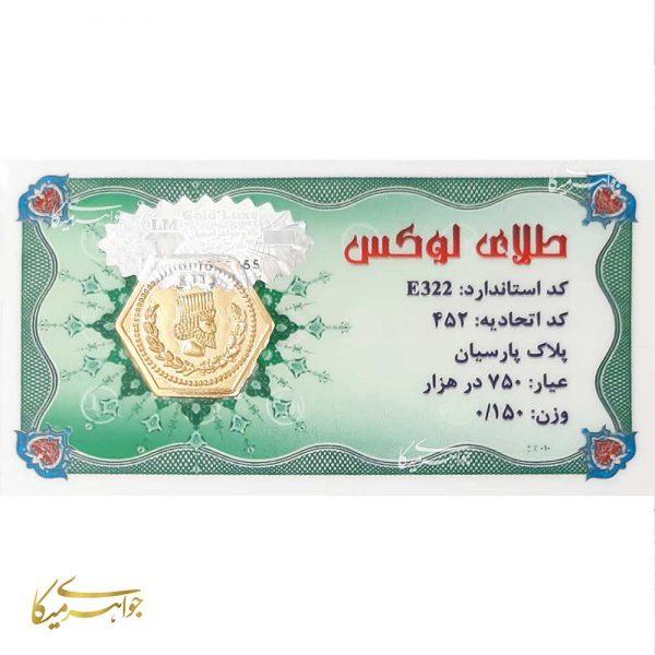 سکه پارسیان 150 سوت طلا 18 عیار کد 2010005